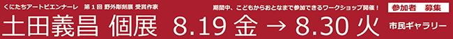tuchida-yoshimasa-web-banner-500
