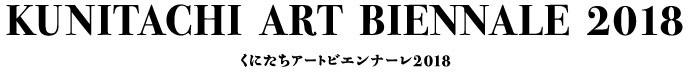 Kunitachi ART Biennale2018